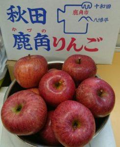 鹿角りんご